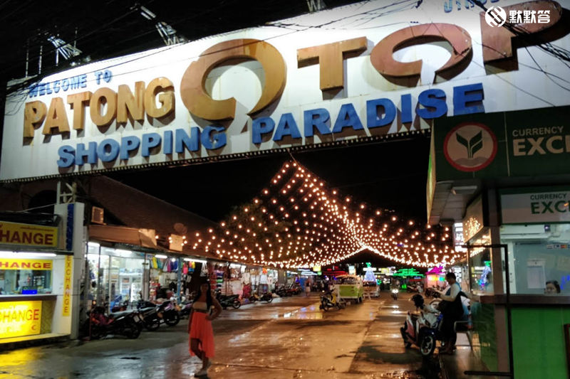 芭东夜市(Patong OTOP night market) (6)